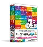チューブ&ニコ録画2 Mac版