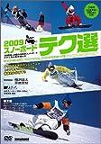 2009スノーボードテク選[DVD] (<DVD>)
