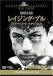 レイジング・ブル アルティメット・エディション [DVD]
