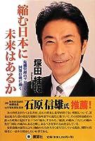 縮む日本に未来はあるか―危機管理のプロとして国難打破に動く