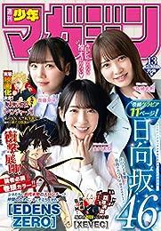 週刊少年マガジン 2020年13号[2020年2月26日発売] [雑誌]
