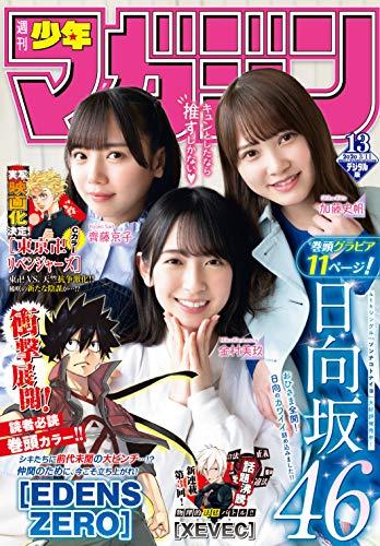 [雑誌] 週刊少年マガジン 2020年13号 [Weekly Shonen Magazine 2020-13]
