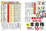 ダイヤモンドZAi(ザイ) 2019年 4 月号 (高配当株の儲け方&消費増税に勝つ株主優待123&じぶん年金作り) 画像