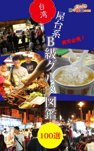 台湾屋台系B級グルメ図鑑100選