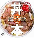 続 丼本 3ステップで作れる簡単で旨い丼レシピ厳選55 (TWJ books)