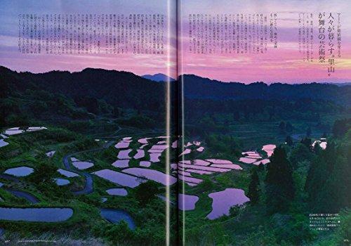 Discover Japan(ディスカバージャパン) 2018年 8月号(特集:この夏、日本の楽園へ。)