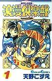 浪漫倶楽部 第1巻 (ガンガンコミックス)