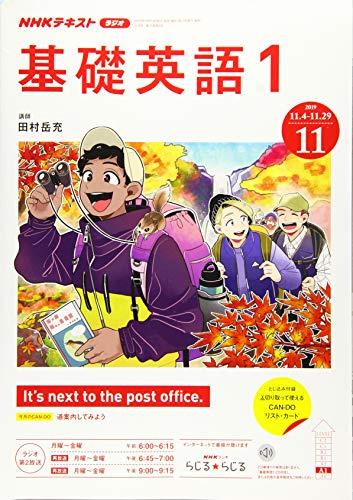 NHKラジオ基礎英語(1) 2019年 11 月号 [雑誌]