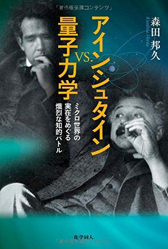 アインシュタイン vs. 量子力学: ミクロ世界の実在をめぐる熾烈な知的バトルの詳細を見る