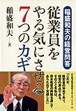 稲盛和夫の経営問答 従業員をやる気にさせる7つのカギ 画像