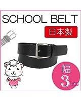 学生ベルト 日本製 スクールベルト 小学生 中学生 高校生 入学 進級準備/長さ約90cm