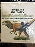 新恐竜―絶滅しなかった恐竜の図鑑