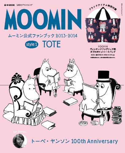 MOOMIN ムーミン公式ファンブック 2013-2014 style1 TOTE (e-MOOK 宝島社ブランドムック)の詳細を見る