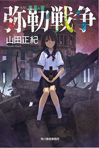 【新装版】弥勒戦争 (ハルキ文庫)の詳細を見る