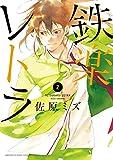 鉄楽レトラ(2) (ゲッサン少年サンデーコミックススペシャル)