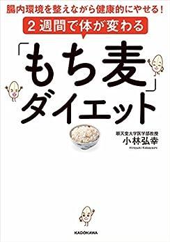 [小林 弘幸]の2週間で体が変わる「もち麦」ダイエット 腸内環境を整えながら健康的にやせる!