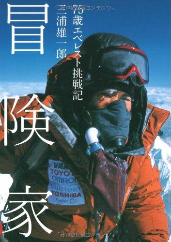 冒険家 75歳エベレスト挑戦記の詳細を見る