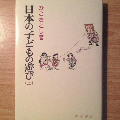 日本の子どもの遊び 上