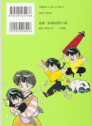 らんま1/2 17 (少年サンデーコミックススペシャル)