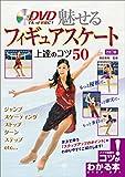 DVDでもっと華麗に! 魅せるフィギュアスケート 上達のコツ50 改訂版 【DVDなし】 コツ...