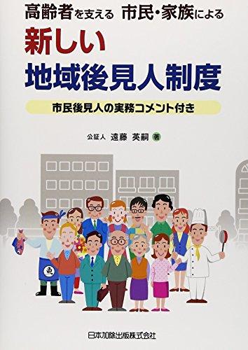高齢者を支える市民・家族による新しい地域後見人制度―市民後見人の実務コメント付き