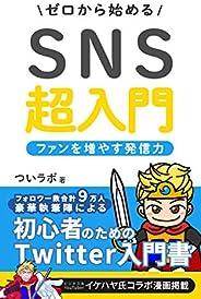ゼロから始めるSNS超入門: ファンを増やす発信力