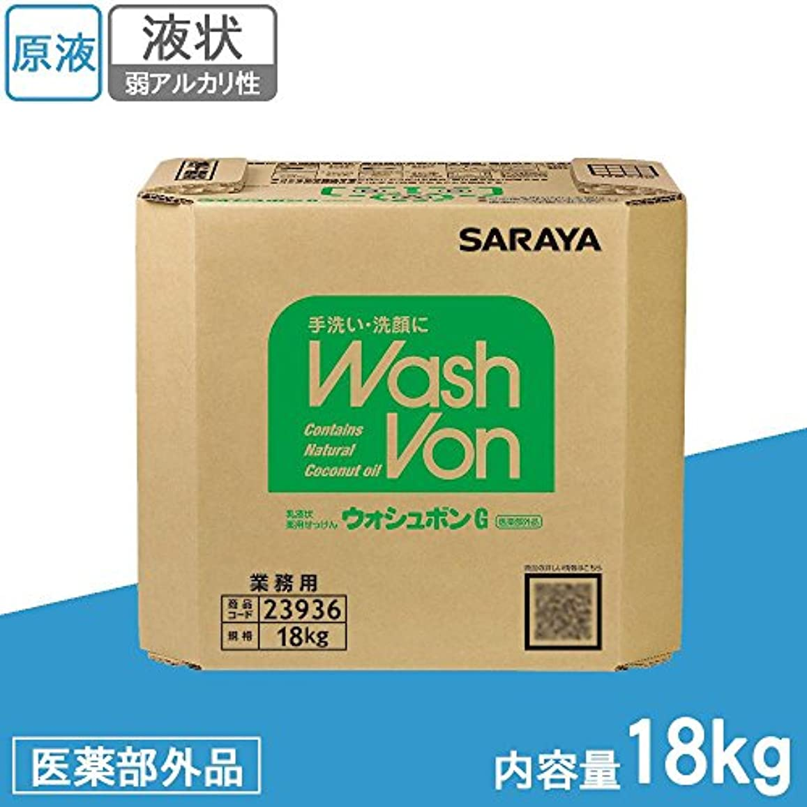 バン側面辞任サラヤ 業務用 乳液状薬用せっけん ウォシュボンG 18kg BIB 23936 (医薬部外品)