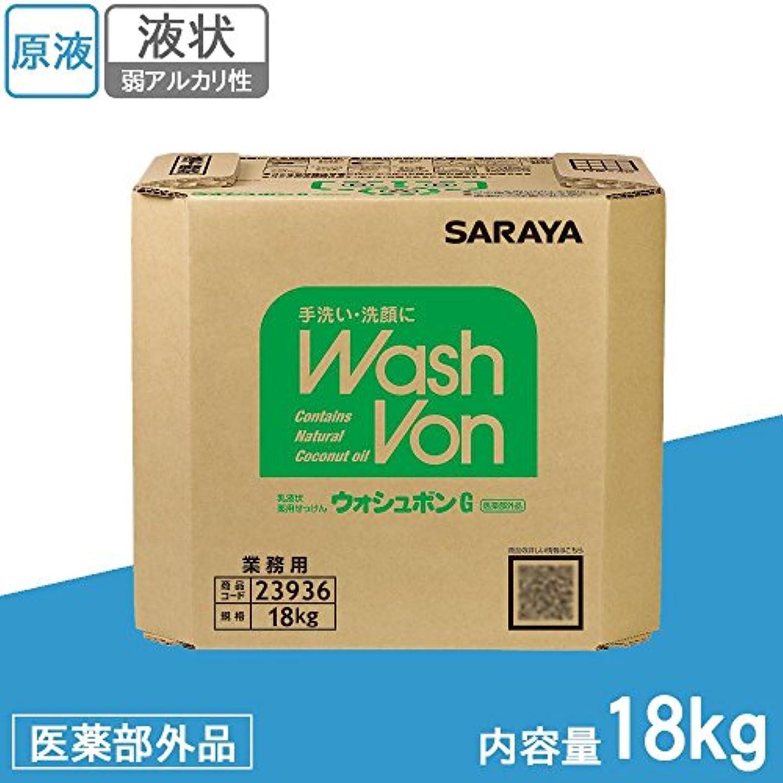 訪問鈍い減るサラヤ 業務用 乳液状薬用せっけん ウォシュボンG 18kg BIB 23936 (医薬部外品)