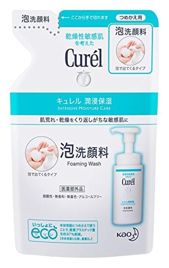 ダニ再生可能ハドルキュレル 泡洗顔料 つめかえ用 130ml