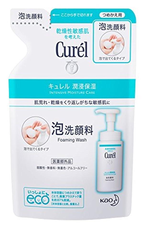 流暢語志すキュレル 泡洗顔料 つめかえ用 130ml