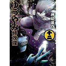 ゆうやみ特攻隊(12) (シリウスコミックス)