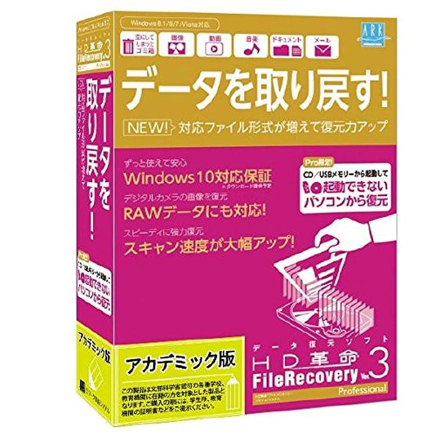追跡蛾大洪水アーク情報システム HD革命/FileRecovery_V3_Pro_アカデミック版
