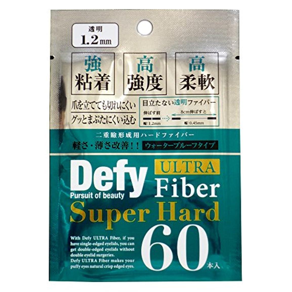 解決足首比較的Defy ウルトラファイバーII スーパーハード クリア 1.2mm