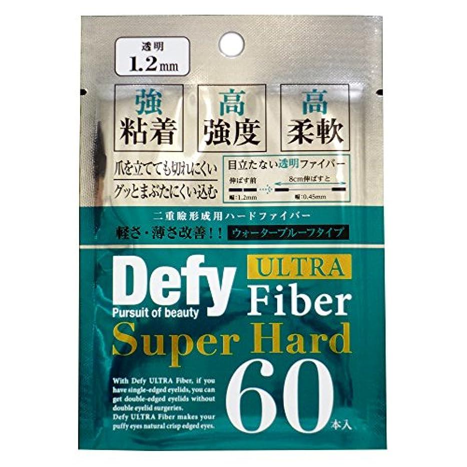 乞食ヘルシー合併症Defy ウルトラファイバーII スーパーハード クリア 1.2mm