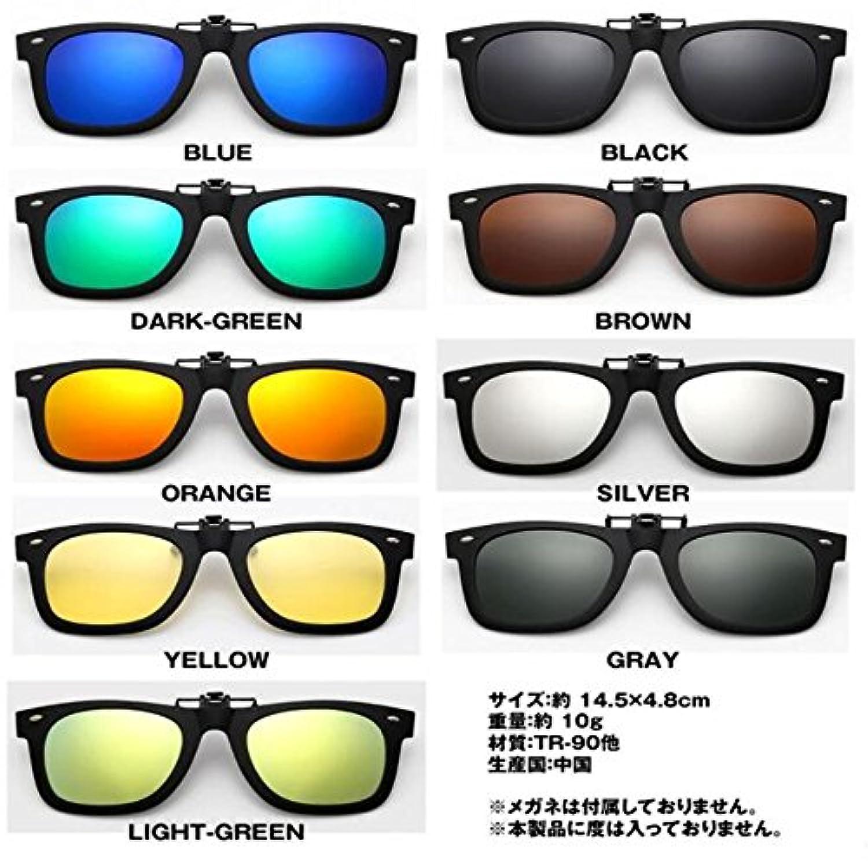 1stモール 偏光 サングラス 超軽量 レンズ クリップオン 眼鏡 メガネ UVカット お洒落 グラサン WEYESCL イエロー ST-WEYESCL-YE