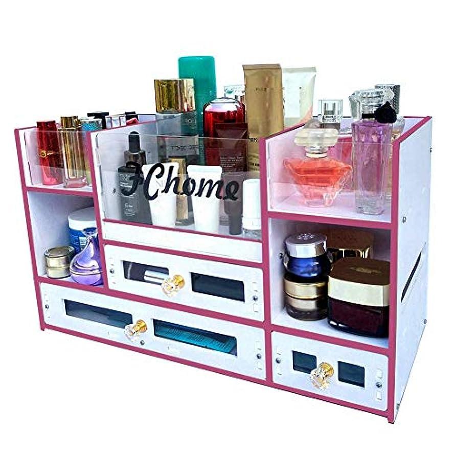 FChome 化粧品収納ボックス 引き出し アクリルPVCジュエリー 化粧品ディスプレイケース メイクアップオーガナイザーセット 特大 (ピンク)