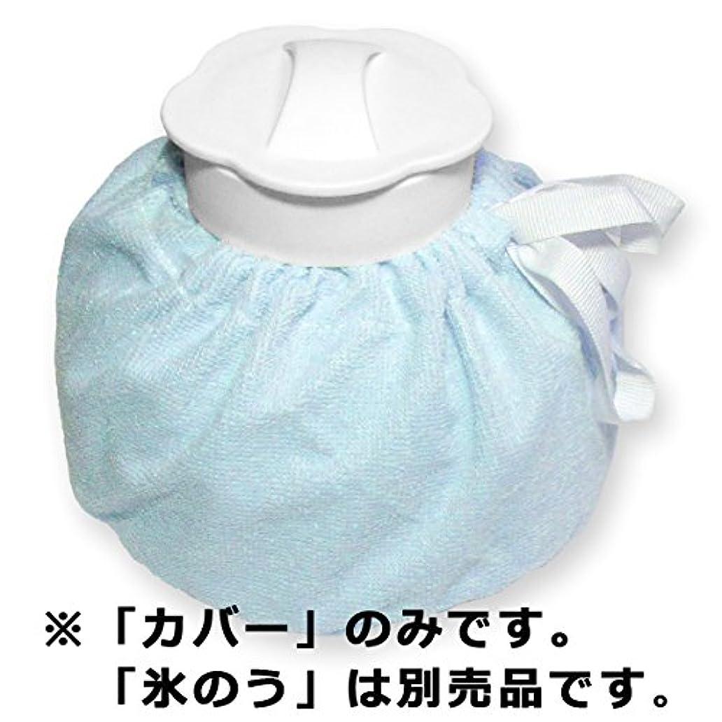 ズームインする運賃精神的にシリコン氷のう専用 カバー タオル地 【 ブルー 】 ※カバーのみ 氷嚢 氷のう用