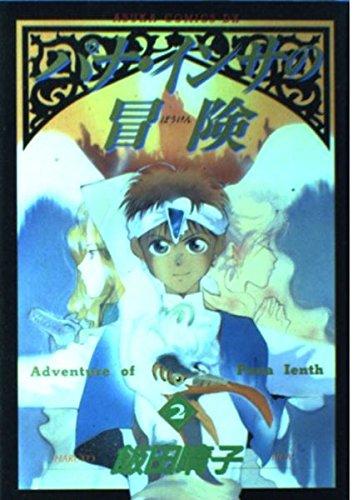 パナ・インサの冒険 (2) (Asuka comics DX)の詳細を見る