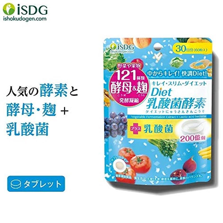 砂尊敬米国ISDG 医食同源ドットコム Diet 乳酸菌酵素 60粒 30日分