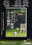 ゴルフ上達DVD 谷将貴 やっていい練習ダメな練習 (<DVD>)
