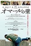 オマールの壁 [DVD]