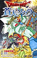 ドラゴンクエスト 蒼天のソウラ 9 (ジャンプコミックス)