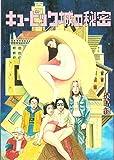 キュービック城の秘密 (SB comics)