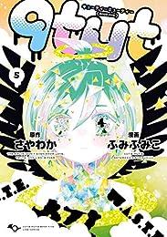 qtμt キューティーミューティー 5巻 (LINEコミックス)