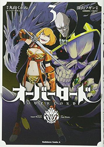 オーバーロード (3) (カドカワコミックス・エース)の詳細を見る