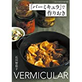 「バーミキュラ」で作りおき 三才ムック vol.952