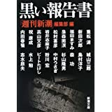 黒い報告書 (新潮文庫)