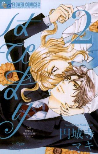 はぴまり~Happy Marriage!?~(2) (フラワーコミックスα)の詳細を見る