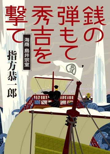 銭の弾もて秀吉を撃て 海商 島井宗室 (日経文芸文庫)