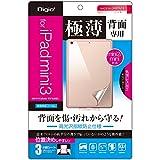 iPad mini3 / mini2 / mini 用 背面保護フィルム 指紋防止 高光沢 気泡レス加工 TBF-IPM14BFLST